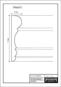 гипсовая лепнина. гипсовый молдинг Т69(627)