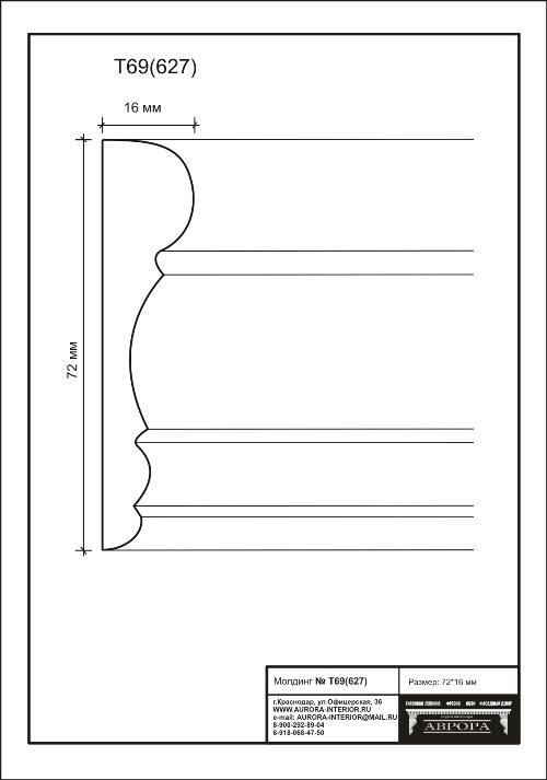 Гипсовая лепнина Аврора молдинг Т69 (627)