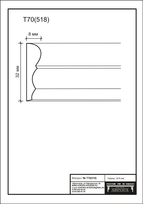 Гипсовая лепнина Аврора молдинг Т70 (518)