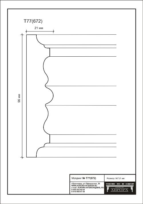 Гипсовая лепнина Аврора молдинг Т77 (672)