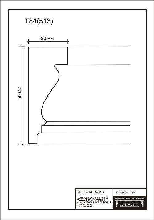 Гипсовая лепнина Аврора молдинг Т84 (513)