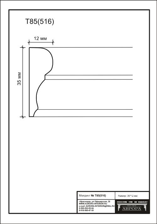 Гипсовая лепнина Аврора молдинг Т85 (516)