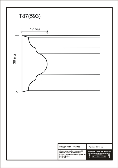 Гипсовая лепнина аврора молдинг Т87 (593)