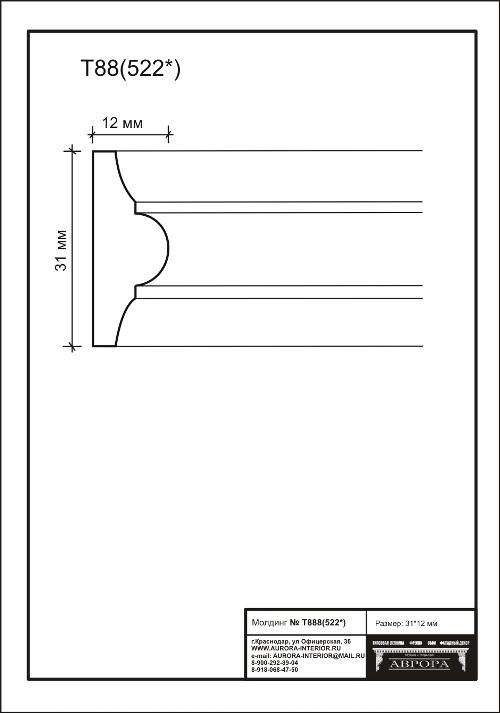 Гипсовая лепнина Аврора молдинг Т88 (522)