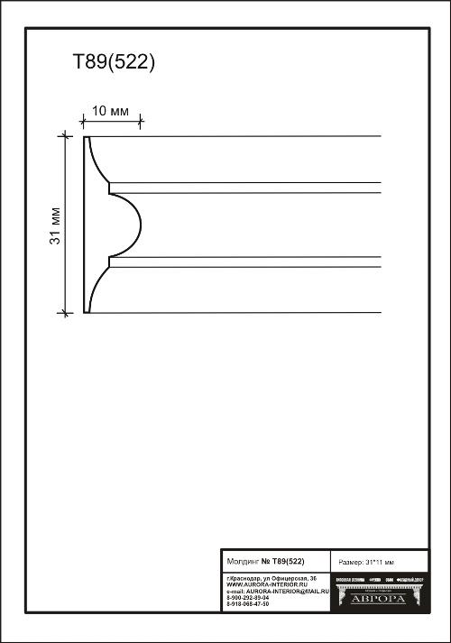 Гипсовая лепнина Аврора молдинг Т89 (522)