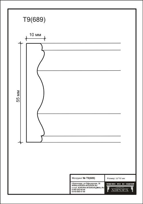 Гипсовая лепнина Аврора молдинг Т9 (689)