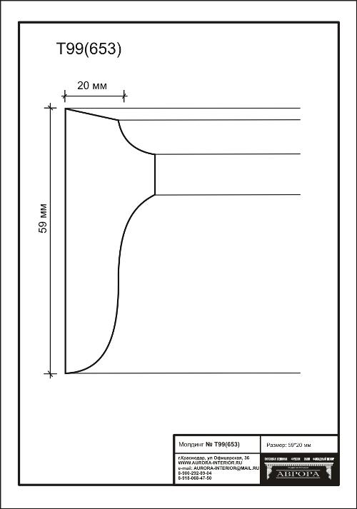 Гипсовая лепнина Аврора молдинг Т99 (653)