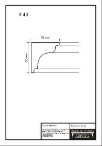Гипсовый карниз К43. Гипсовая лепнина аврора