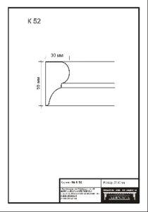 Гипсовый карниз К52. Гипсовая лепнина аврора