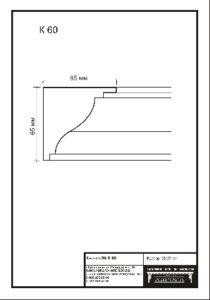 Гипсовый карниз К60. Гипсовая лепнина аврора