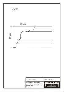Гипсовый карниз К62. Гипсовая лепнина аврора