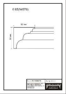 Гипсовый карниз К65. Гипсовая лепнина аврора