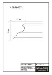 Гипсовый карниз К68. Гипсовая лепнина аврора