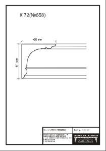 Гипсовый карниз К72. Гипсовая лепнина аврора