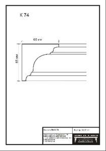Гипсовый карниз К74. Гипсовая лепнина аврора