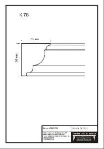 Гипсовый карниз К76. Гипсовая лепнина аврора