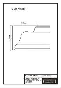 Гипсовый карниз К79. Гипсовая лепнина аврора