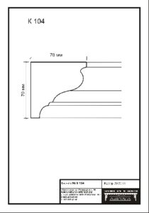 гипсовый карниз К104. Гипсовая лепнина аврора