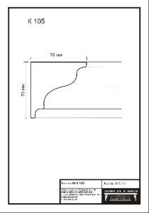 гипсовый карниз К105. Гипсовая лепнина аврора