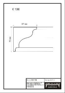 гипсовый карниз К106. Гипсовая лепнина аврора