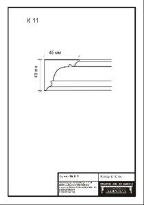 гипсовый карниз К11. Гипсовая лепнина Аврора