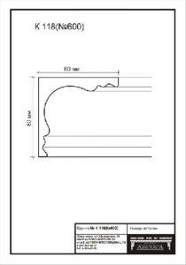 гипсовый карниз К118. Гипсовая лепнина Аврора