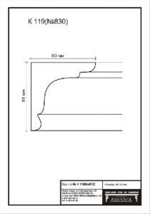 гипсовый карниз К119. Гипсовая лепнина Аврора