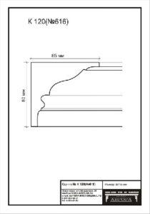 гипсовый карниз К120. Гипсовая лепнина Аврора