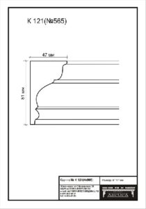 гипсовый карниз К121. Гипсовая лепнина Аврора