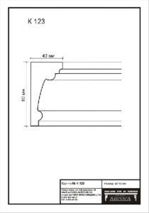 гипсовый карниз К123. Гипсовая лепнина Аврора