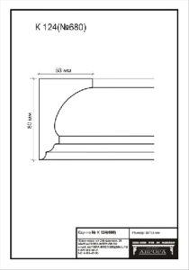 гипсовый карниз К124. Гипсовая лепнина Аврора