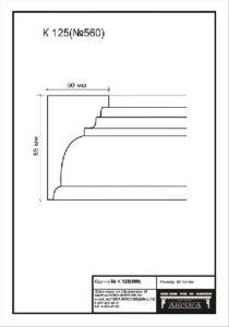 гипсовый карниз К125. Гипсовая лепнина Аврора