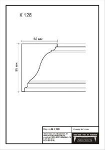 гипсовый карниз К126. Гипсовая лепнина Аврора