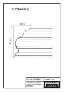 гипсовый карниз К127. Гипсовая лепнина Аврора