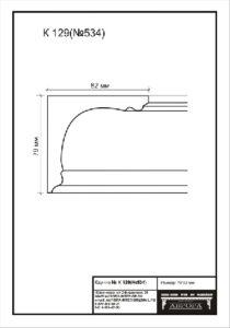 гипсовый карниз К129. Гипсовая лепнина Аврора