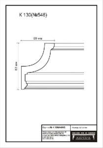гипсовый карниз К130. Гипсовая лепнина Аврора