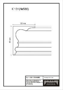 гипсовый карниз К131. Гипсовая лепнина Аврора