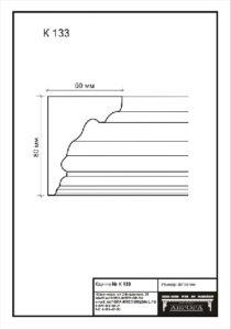гипсовый карниз К133. Гипсовая лепнина Аврора