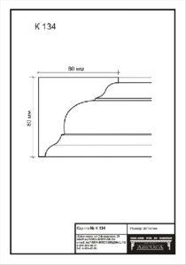 гипсовый карниз К134. Гипсовая лепнина Аврора