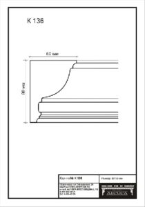 гипсовый карниз К136. Гипсовая лепнина Аврора