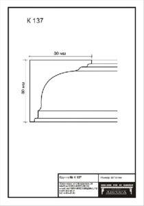 гипсовый карниз К137. Гипсовая лепнина Аврора