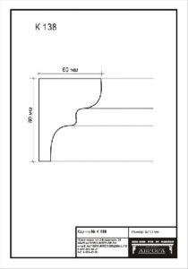 гипсовый карниз К138. Гипсовая лепнина Аврора