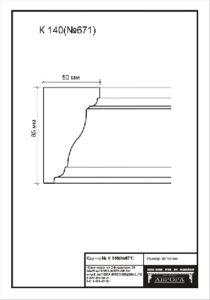 гипсовый карниз К140. Гипсовая лепнина Аврора