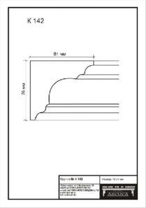 гипсовый карниз К142. Гипсовая лепнина Аврора