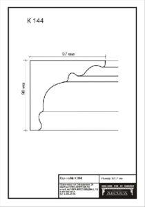 гипсовый карниз К144. Гипсовая лепнина Аврора