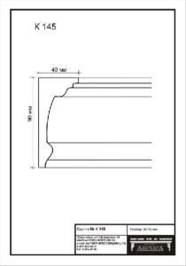 гипсовый карниз К145. Гипсовая лепнина Аврора