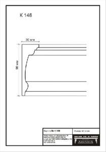 гипсовый карниз К146. Гипсовая лепнина Аврора