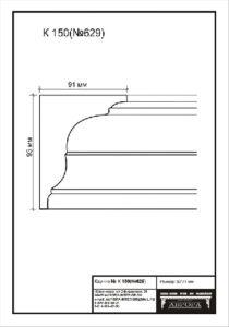 гипсовый карниз К150 гипсовая лепнина Аврора