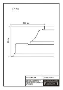 гипсовый карниз К155 гипсовая лепнина Аврора