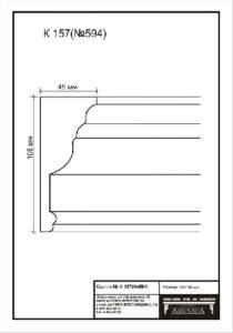 гипсовый карниз К157 гипсовая лепнина Аврора